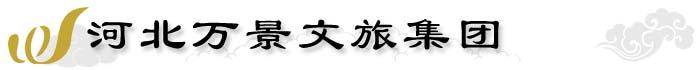 河北新万博客户端y万博体育手机版客户端开发集团