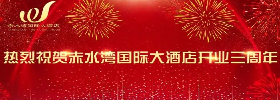赤水湾国际大酒店3周年隆重庆典 李保…