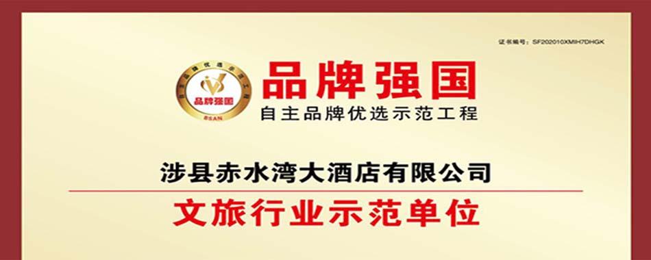 品牌强国】万博手机app下载苹果赤水湾大酒店有限公司…