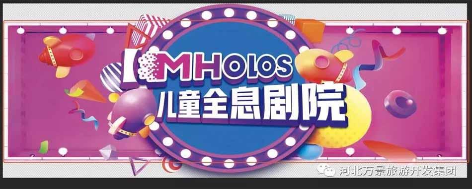 新万博客户端y集团【M·Holos】3D全息亲子互动…