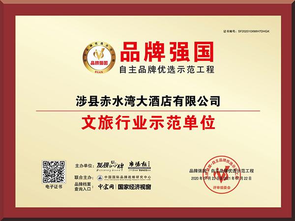 【品牌强国】万博手机app下载苹果赤水湾大酒店有限公…